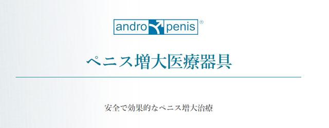 牽引型増大器具_アンドロペニス