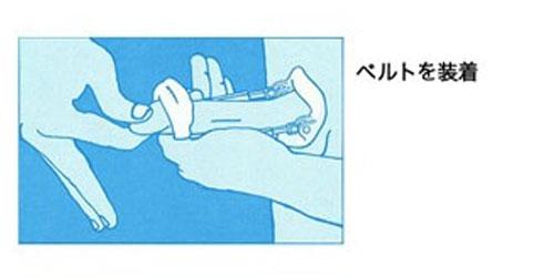 牽引型ペニス増大器具付け方4