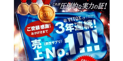 vitox公式